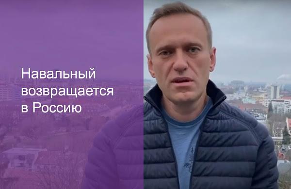 Алексей Навальный возвращается в Россию