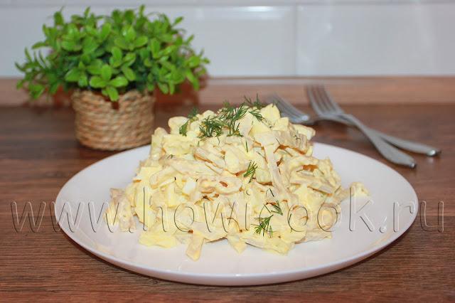 салат с кальмарами с пошаговыми фото