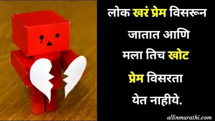 Breakup sad status marathi