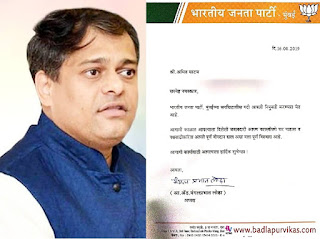 Mumbai (Maharashtra Development Media) - Bharatiya Janata Party Mumbai department has appointed senior social worker Amit Satam on 16th August to the post of party general secretary of the party. Advocate MLA from BJP Mumbai Mangal Prabhu Lodha appointed Amit Satam as the Secretary General and congratulated him for fulfilling all the responsibilities, assuming that Satam would contribute fully in strengthening the party by giving him the appointment letter.  Amit Satam's appointment to the post of Secretary General of the Bharatiya Janata Party Mumbai Department is raining good wishes on him through social media and phone.