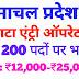 हिमाचल प्रदेश में डाटा ऑपरेटरों के 200 पदों पर निकली भर्ती, इंटरव्यू 29 नवंबर को