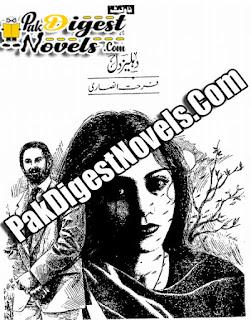 Dahleez E Dil (Novelette) By Farhat Ansari