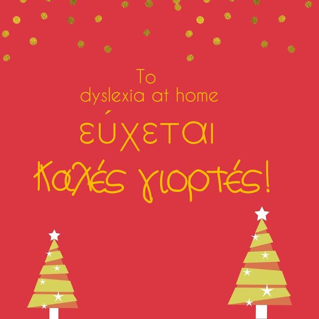 δέντρα, χριστούγεννα, ευχές, δυσλεξία