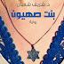 تحميل كتاب بنت صهيون - رواية pdf لـ د.شريف شعبان