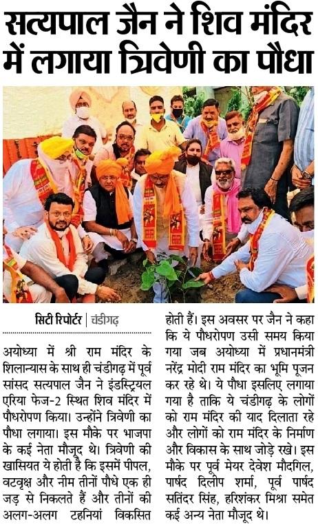 सत्य पाल जैन ने शिव मंदिर में लगाया त्रिवेणी का पौधा