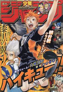 Hellominju.com: ハイキュー!! | 週刊少年ジャンプ 2019年9月  | Haikyuu!! Shōnen Jump covers | Hello Anime !
