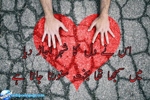 sad shayari image urdu