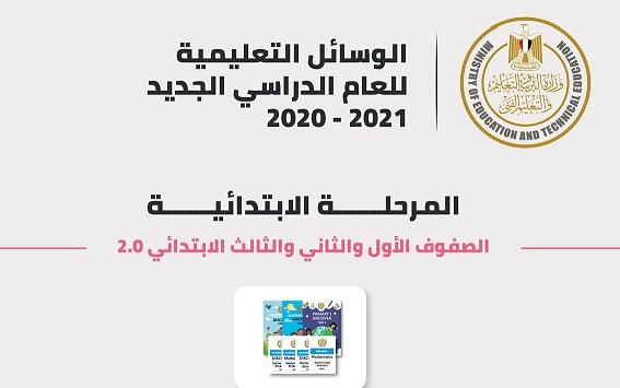 وزير التربية والتعليم يعلن نظام حضور الطلاب والوسائل التعليمية المستخدمة فى تدريس المناهج
