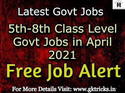 5th-8th Class Level Govt Jobs in April 2021