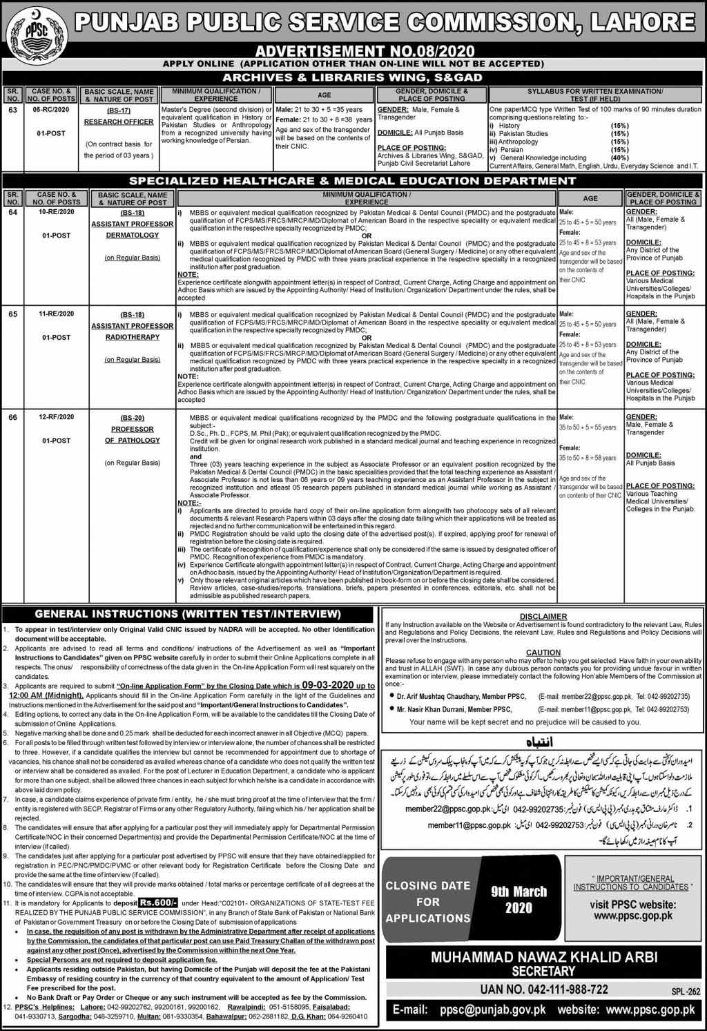 Latest PPSC Jobs For Research Officer, Assistant Professor 2020
