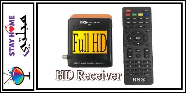 أسعار رسيفر HD فى مصر 2021