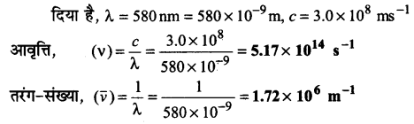 Solutions Class 11 रसायन विज्ञान Chapter-2 (परमाणु की संरचना)