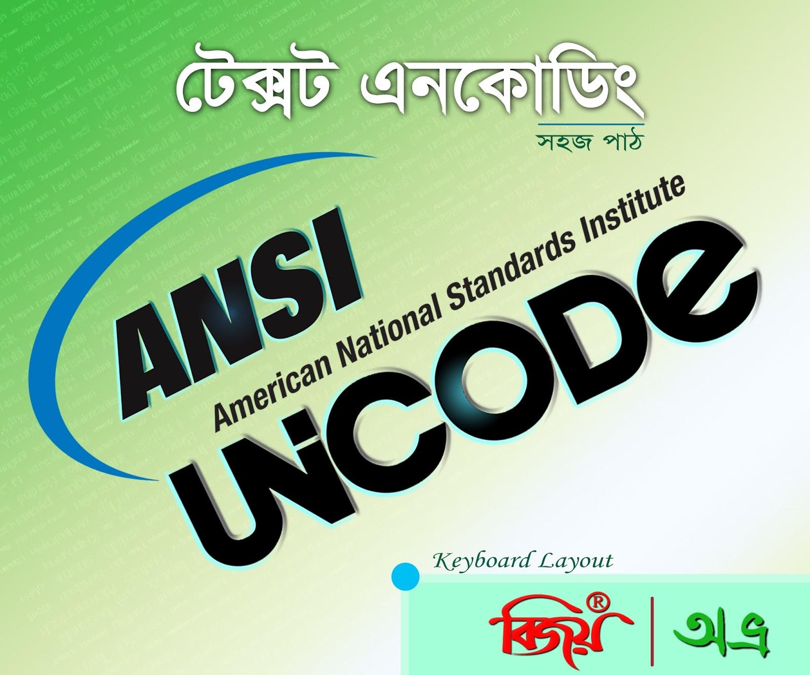 বিজয় ও অভ্র সফটওয়্যারের (Unicode & ANSI Encoding) সহজ পাঠ !