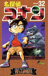 名探偵コナン コミック 第32巻 | 青山剛昌 Gosho Aoyama |  Detective Conan Volumes