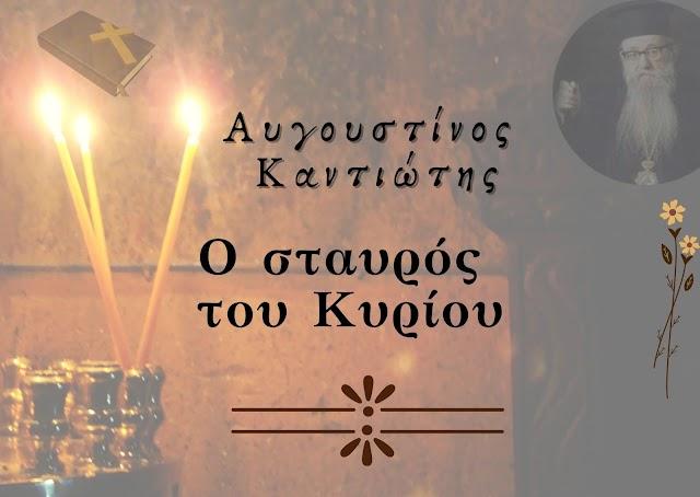 «Ο σταυρός του Κυρίου» - Αυγουστίνος Καντιώτης