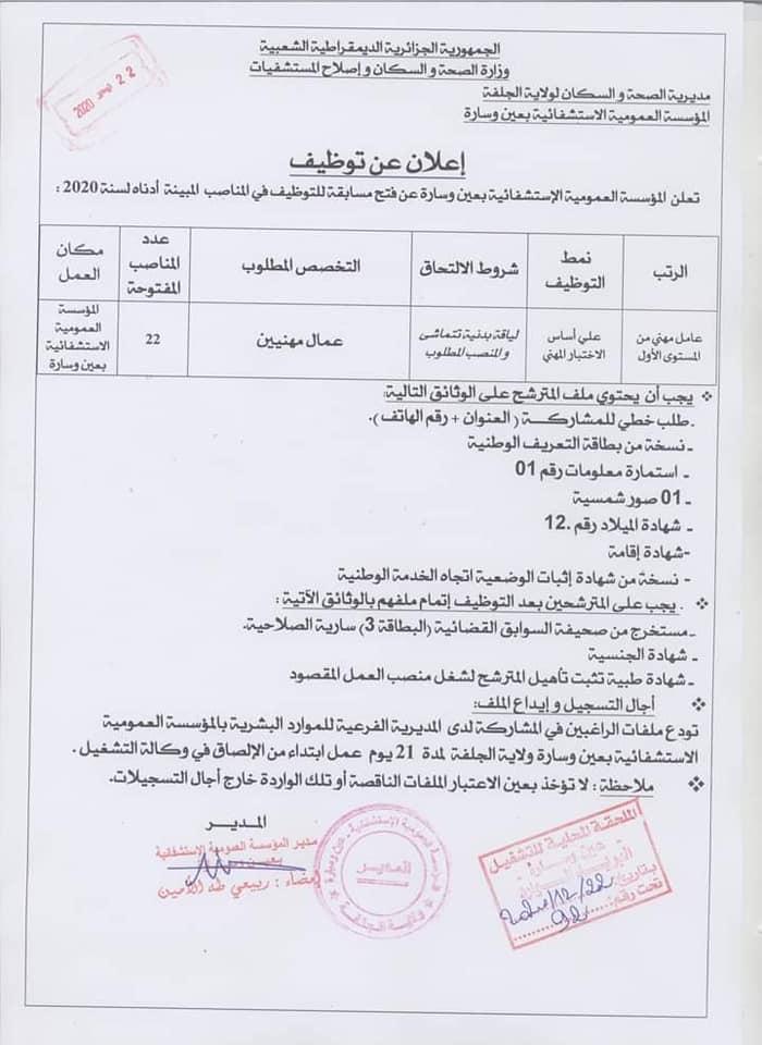اعلان توظيف بالمؤسسة العمومية الاستشفائية بعين وسارة ولاية الجلفة 24 ديسمبر 2020