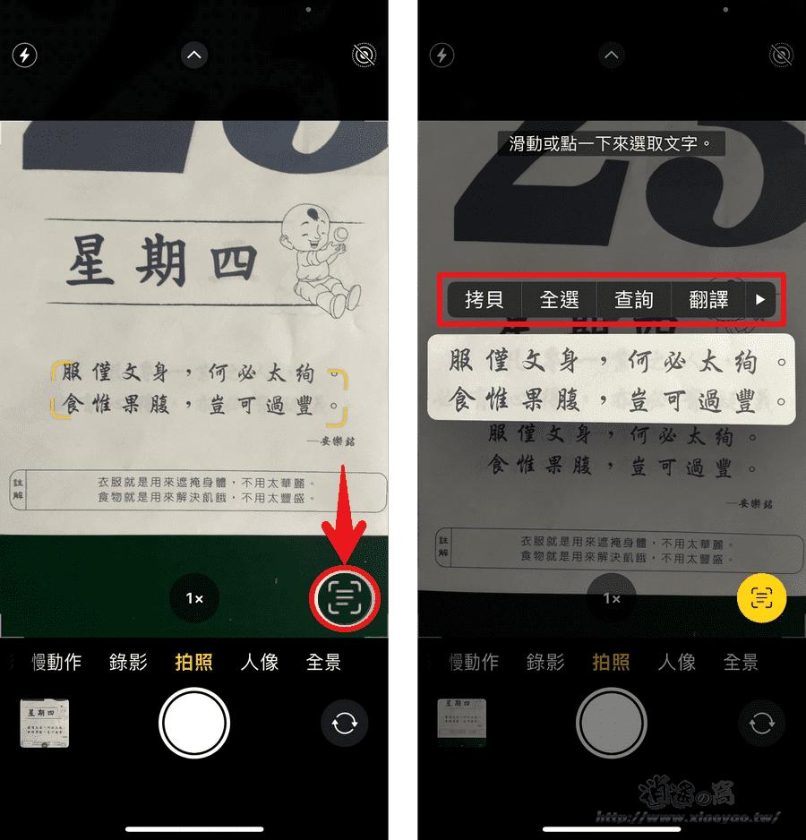 iOS 15 原況文字 iPhone 相機掃描文字即可輸入