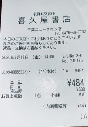 喜久屋書店 千葉ニュータウン店 2020/7/17 のレシート