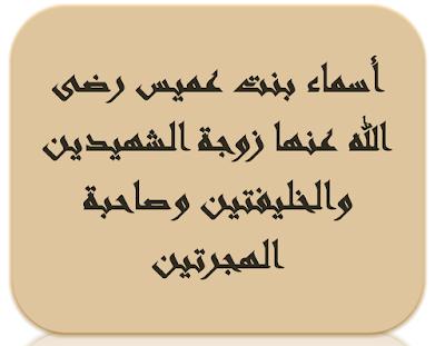 أسماء بنت عميس زوجة الخليفتين والشهيدين وصاحبة الهجرتين