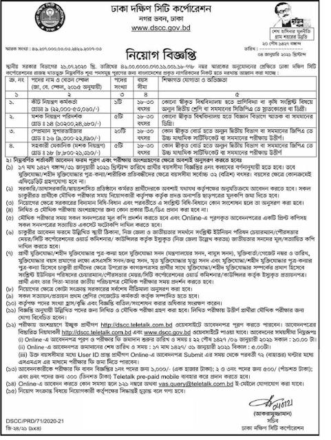 Dhaka South City Corporation Job Circular