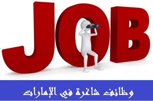 هل تبحث عن عمل في الإمارات؟ إليك أحدث الوظائف الشاغرة برواتب مجزية
