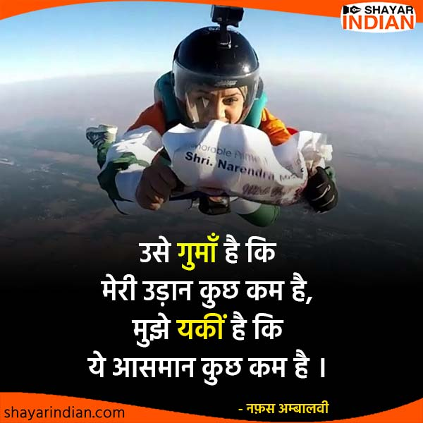 Positive Attitude Status Quotes : Guman, Udaan, Yakin, Aasaman