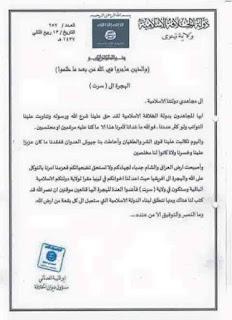 حركة داعش والانتقال لليبيا