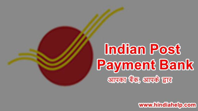 Indian Post Payment Bank क्या है इस पर Account कैसे खोले / Open करे