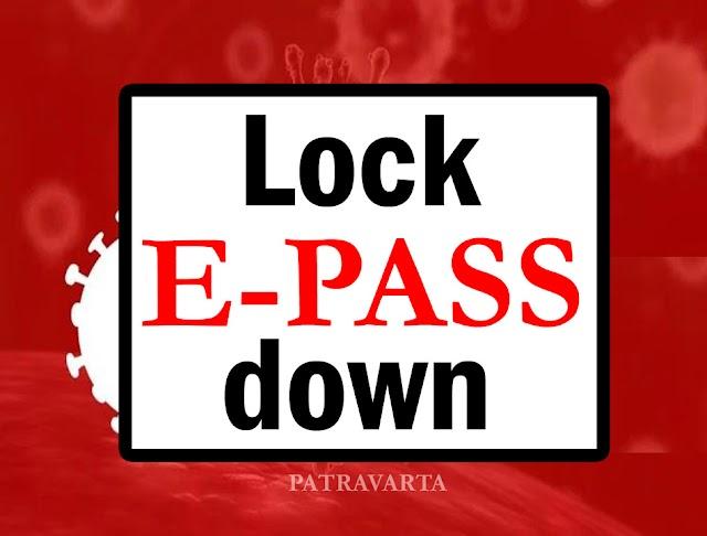 """ब्रेकिंग पत्रवार्ता : """"लॉकडाउन"""" के दौरान अगर जाना है """"घर से बाहर"""" तो घर बैठे बना सकते हैं E-PASS ,अब जरुरी काम होंगे आसान,किनको जारी होगा ई पास ..? क्या है पूरी प्रक्रिया ......?"""
