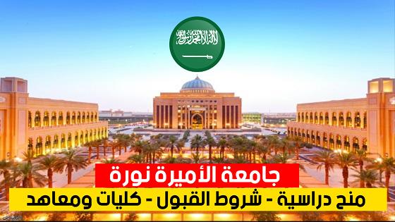 منحة جامعة الاميرة نورة بنت عبد الرحمن 2021 - ممولة بالكامل