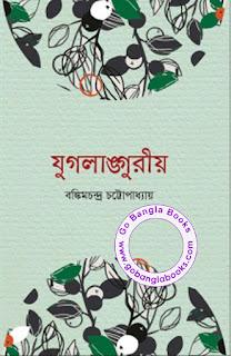Jugolangorio by Bankim Chandra Chattopadhyay