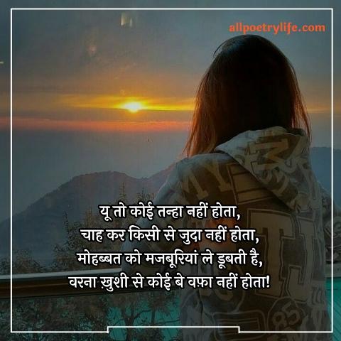 bewafa shayari in hindi for love, bewafa quotes in hindi, bewafa poetry hindi, bewafa shayari in hindi for girlfriend, bewafa ki shayari, bewafa shayari status, hindi shayari bewafa, bewafa shayari 2 line, bewafa quotes hindi, bewafa attitude shayari, bewafa girl shayari, bewafa wali shayari, bewafa friend shayari, bewafai urdu poetry, bewafa shayari sad, best bewafa shayari, shayari bewafa photo, hindi shayari bewafai, bewafa attitude shayari in hindi for girlfriend, bewafa sad status, bewafa wala shayari, masoom chehra shayari, love shayari bewafa, bewafa shayari love, quotes on bewafai, bewafa quotes in hindi for girlfriend, new bewafa shayari, sad bewafa status, attitude bewafa shayari, bewafai hindi shayari, breakup shayari bewafa, bewafai sad shayari, bewafa photo shayari, bewafa yaar shayari, bewafa status shayari, good night bewafa shayari, bewafa log shayari, bewafa quotes for whatsapp, bewafa love status, good morning bewafa shayari, sad shayari in hindi for love bewafa, bewafa sher shayari, quotes on bewafa, bewafa ni shayari, bewafa gf shayari, bewafa wife shayari, bewafa poetry in hindi, shayari love bewafa, 2 line bewafa shayari, bewafa good night shayari, bewafa quotes for gf, bewafa thought in hindi, funny bewafa shayari, shayari bewafa wali, bewafa mohabbat shayari, bewafa husband status, bewafa quotes in hindi for boyfriend, bewafa shayari girl, bewafa par shayari, bewafa shayari in hindi for boyfriend, allpoetry life,
