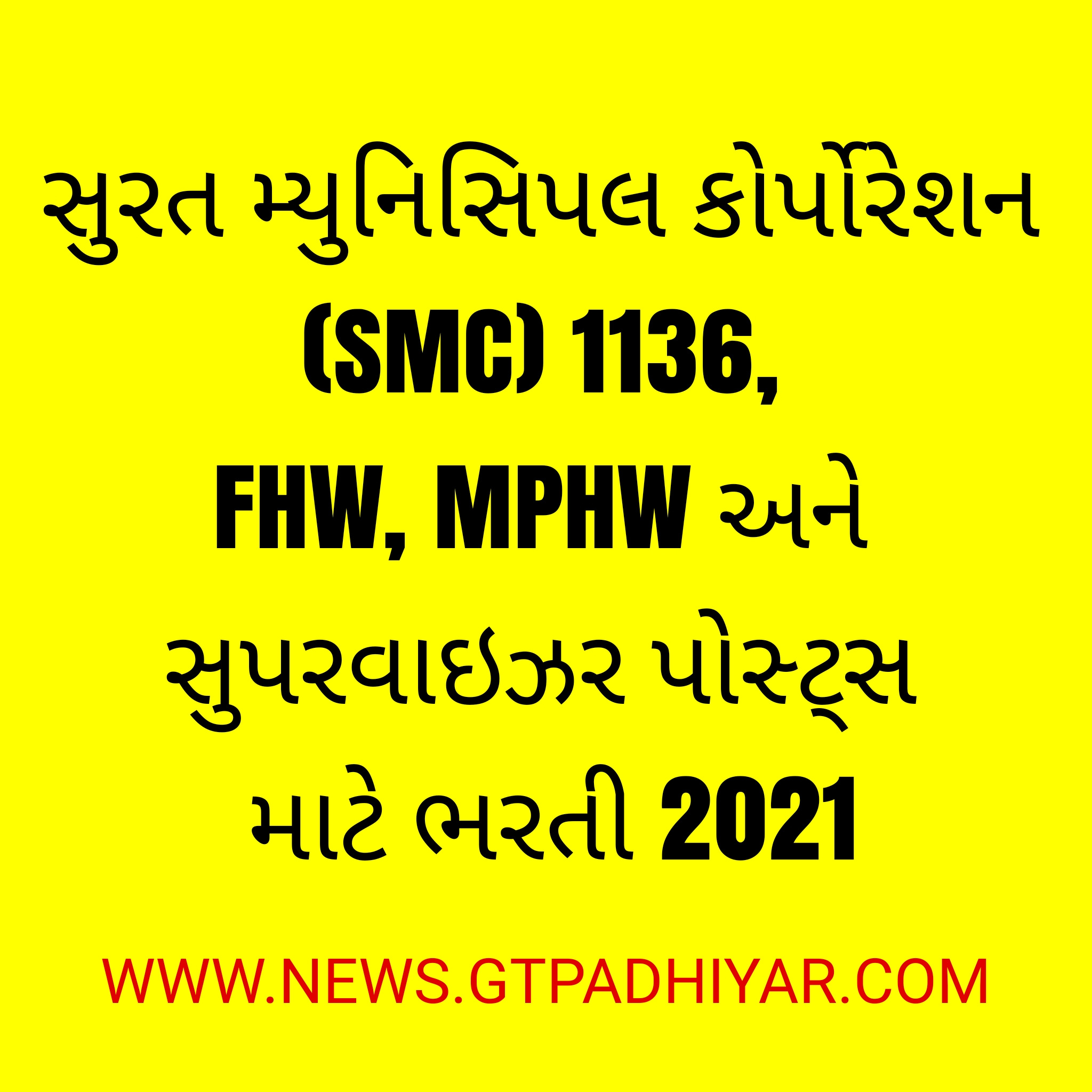 Surat Municipal Corporation (SMC) Job Recruitment 2020-21