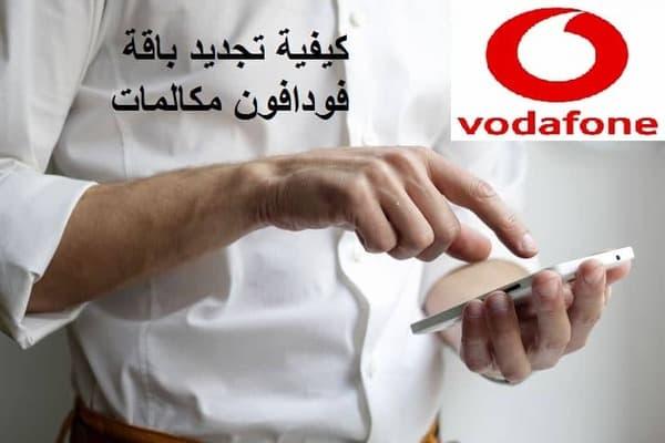 باقات فودافون الشهرية للمكالمات أكواد باقات فودافون مكالمات