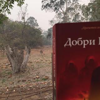 """""""Задругата"""", от Добри Божилов, в Австралия, с едно кенгуру гледа"""