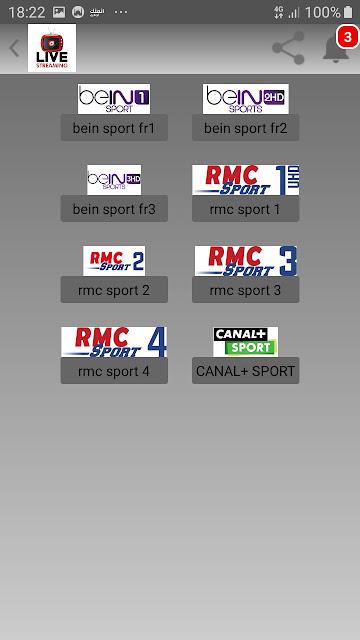 تطبيق Tv Live Stream لمشاهدة بين سبورت وباقة من القنوات الرياضة العربية والاجنبية