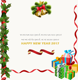 free download beautiful  new year greetings 2017 pictures images hd dp for facebook whatsapp pics