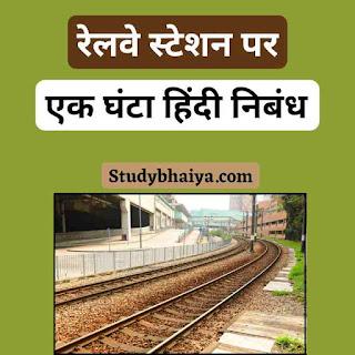 रेलवे स्टेशन पर एक घंटा हिंदी निबंध