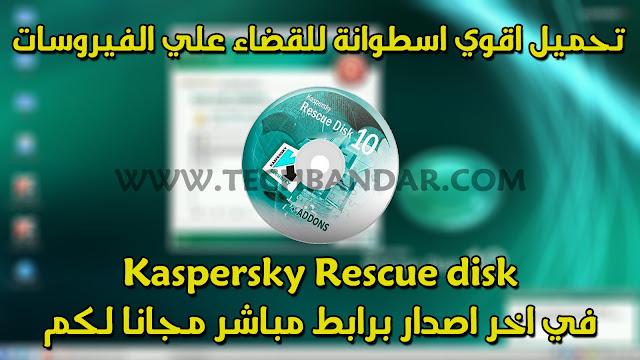 اقوي اسطوانة لازالة اصعب الفيروسات Kasperskay Rescue Disk اخر اصدار 2018 مجانا لكم