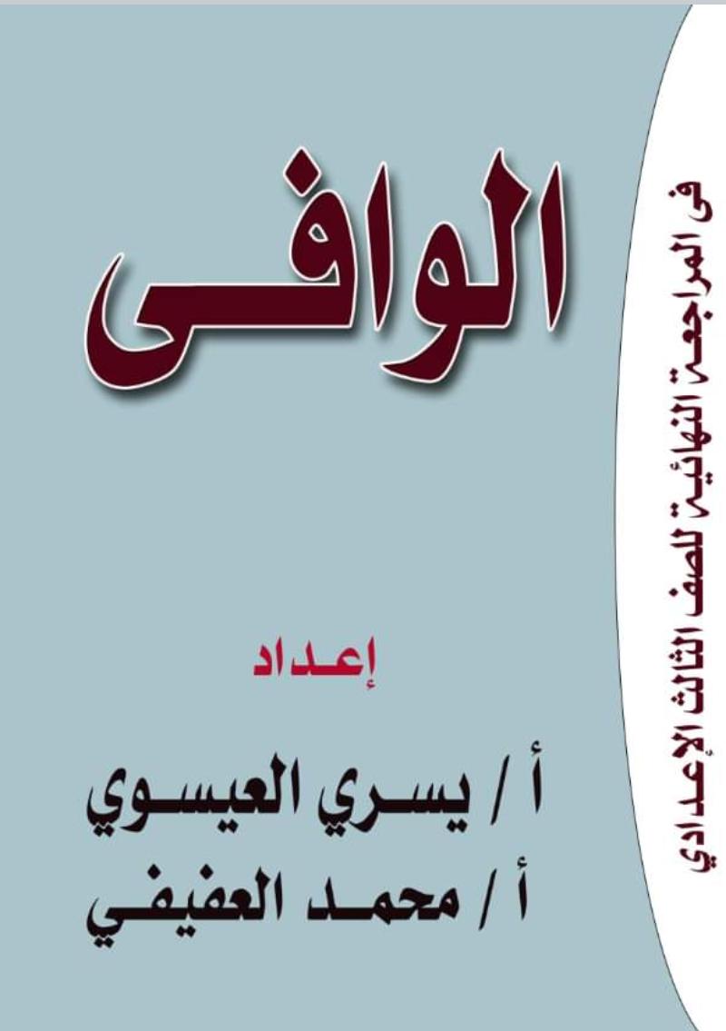 أقوى مذكرة مراجعة نهائية فى اللغة العربية للصف الثالث الاعدادى الترم الاول 2021