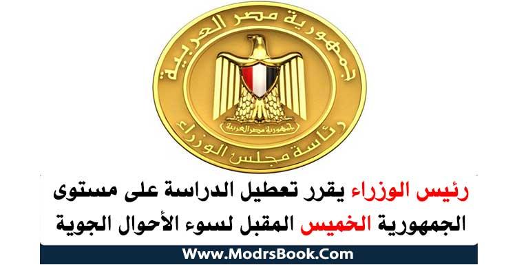 رئيس الوزراء يقرر تعطيل الدراسة على مستوى الجمهورية الخميس المقبل لسوء الأحوال الجوية
