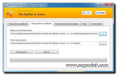 NoVirusThanks File Splitter & Joiner 1.6.1.0 - Объединение файлов