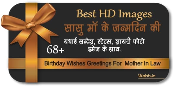 Birthday Wishes For Mother In Law  In Hindi