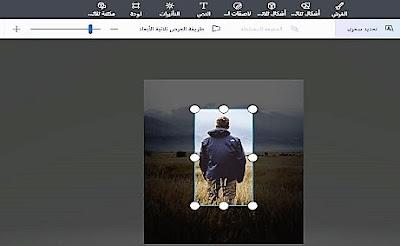 ازالة خلفية الصور باستخدام برنامج  Paint 3D في ويندوز 10