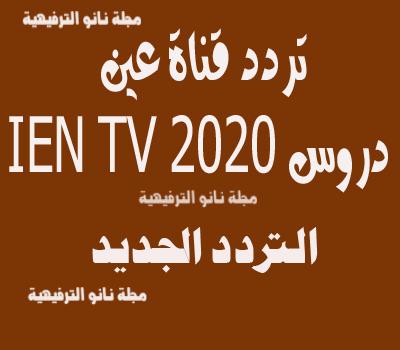 قنوات عين دروس ، أجدد تردد قناة عين دروس IEN TV الجديد 2020 على عربسات ونايل سات