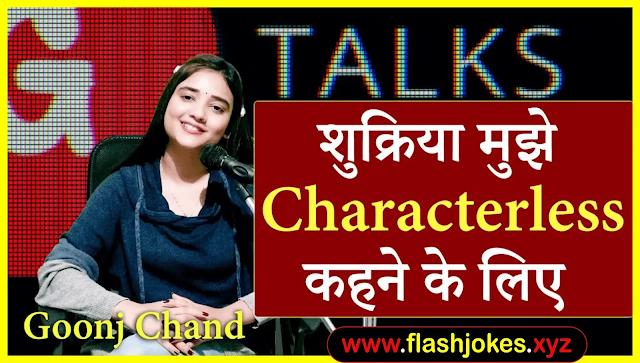 Shukriya Mujhe Characterless Kehne Ke Liye | Goonj Chand | Poetry