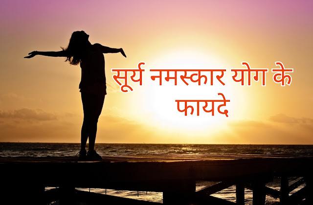 Surya Namaskar Yoga Kaise Kare, surya namaskar yoga benefits, surya namaskar yoga steps, yoga poses, yoga benefits, surya namaskar yoga step by step, fayde