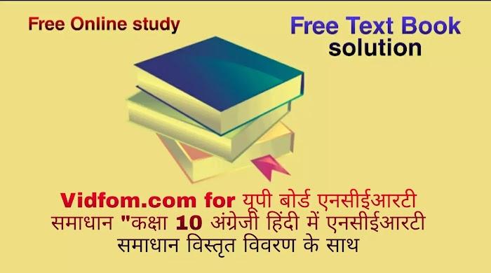 """यूपी बोर्ड एनसीईआरटी समाधान """"कक्षा 10 अंग्रेज़ी"""" Model Paper के नोट्स हिंदी में"""