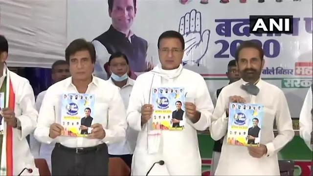 बिहार चुनाव 2020 सत्ता में आए तो नौकरी मिलने तक सभी युवाओं को 1500 रुपये हर महीने देंगे बेरोजगारी भत्ता