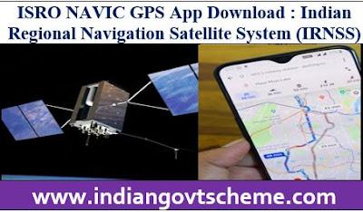 ISRO NAVIC GPS App